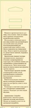 DNC Кокосовое масло 60 мл и Гиалуроновая кислота 3 мл