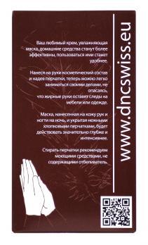 DNC Набор: перчатки и носочки для косметических процедур