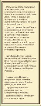 Набор: Фруктовые кислоты для пилинга и регенерации и Гель гиалуроновый Ягоды Годжи