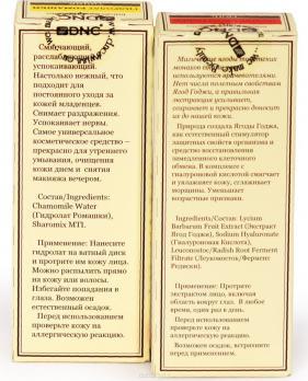 DNC Гидролат Ромашки и гиалуроновый гель Эстракт Ягод Годжи (набор).