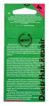 DNC МАСКА для глубокого восстановления волос, набор из 2 шт, 3*15 мл