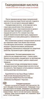 DNC Набор: Гиалуроновая кислота DNC и Гель Экстракт Ягод Годжи