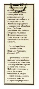 DNC Набор: Мицелярная вода,  170 мл и гидролат Лаванды, 55 мл