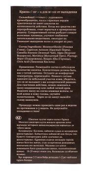 DNC Перец, Горчица и Хмель для Волос (3 шт по 100г) набор