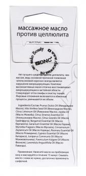 DNC Против целлюлита масло массажное, набор из 2 шт, 45 мл