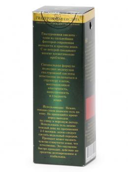 Gemene Гиалуроновая кислота, 10 мл, стекло, пипетка,