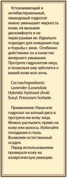 DNC Гидролат Лаванды (тоник), 55 мл спрей,+ Подарок ( Сюрприз )