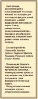 DNC Гидролат Ромашки (тоник), 55 мл спрей