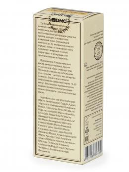 DNC Легкое масло для лица. 55мл. Экстракт 12 трав для гладкой и сверкающей кожи. + Подарок ( Сюрприз )