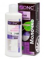 DNC Молочко для снятия макияжа освежающее 170 мл. + Подарок ( Сюрприз )
