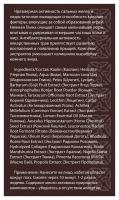DNC Нежная Черная Глина, 50 мл, + Подарок ( Сюрприз )