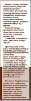DNC Пептиды от морщин, 10 мл. + Подарок ( Сюрприз )