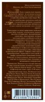Gemene Масло косметическое Шоколад для лица подтягивающий,  4х7,5 мл, + Подарок ( Сюрприз )