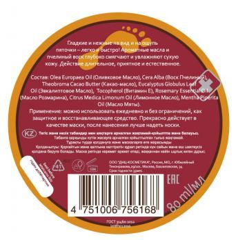 DNC Крем-концентрат, воск для ног для гладких и нежных пяточек, 80 мл + Подарок ( Сюрприз )