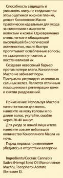 DNC Масло Конопляное