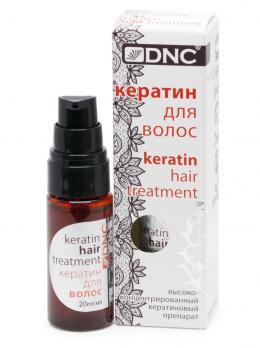 dnc кератин +для волос