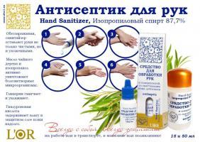 L'Or Средство для обработки рук и поверхностей со смягчающим действием, 50 ml
