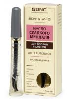 Масло сладкого миндаля для бровей и ресниц DNC, 12 мл
