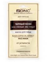 Тканевая маска для лица Черный кофе, масляный экстракт, DNC, 15 мл