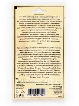 Тканевая маска Сыворотка Экстракт Улитки DNC, 15 мл